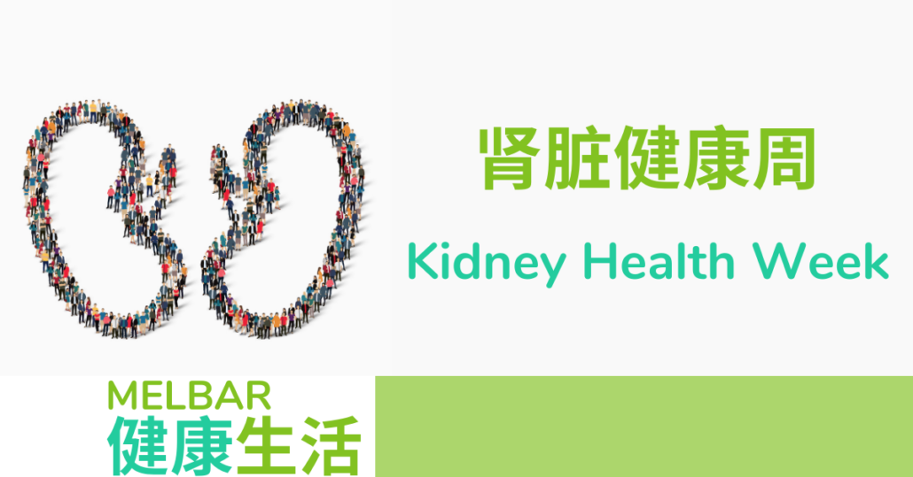 Kidney Health Cannot Be Ignored -Kidney Health Week