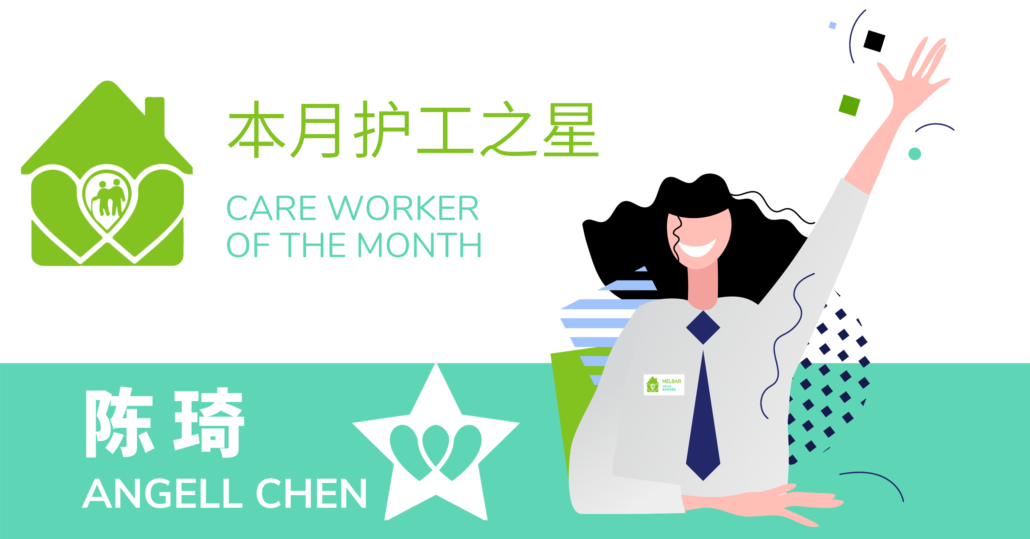 Care Worker of the Month- Angell Chen