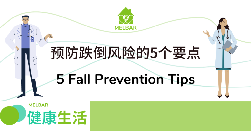 【谨记】老年人预防跌倒风险的5个要点