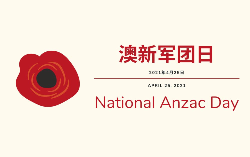 4月25日澳新军团日Anzac Day 您了解吗?