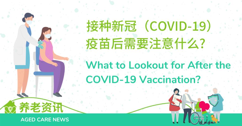 接种新冠(COVID-19)疫苗后需要注意什么?