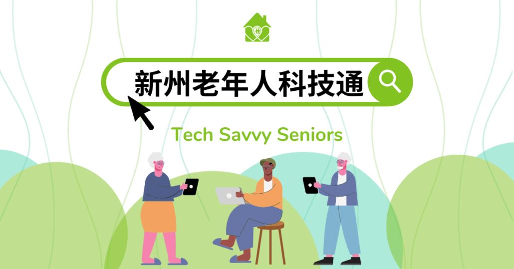 新州老年人科技通【免费中文电子培训课程】