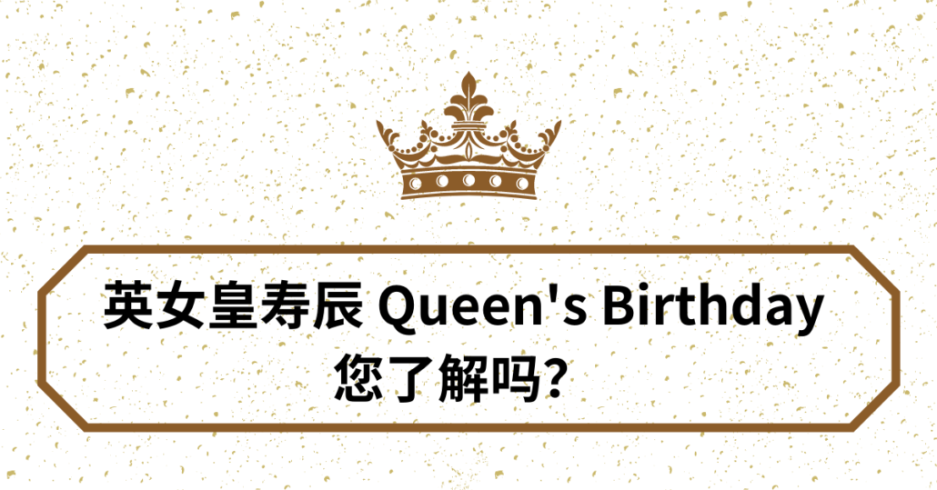 6月14日英女皇寿辰 Queen's Birthday你了解吗?